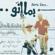 Ziyad Al Rahbani & Joseph Sakr - Bema Enno