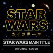 Star Wars Main Title