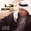 Sajah Ma Alhajoos - Rashed Al Majid mp3