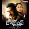 Raghavan (Original Motion Picture Soundtrack) - EP