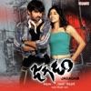 Jagadam (Original Motion Picture Soundtrack)