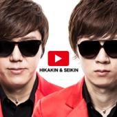 YouTubeテーマソング/HIKAKIN & SEIKINジャケット画像