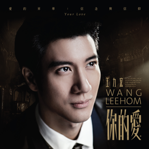 Wang Leehom - Your Love