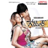 Golimaar Original Motion Picture Soundtrack EP