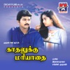 Kadalukku Mariyadai (Original Motion Picture Soundtrack)