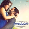 Yenn Indha Paarvaigal (From