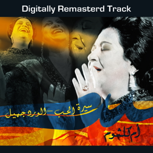 Umm Kulthum - Seret El Hob - El Ward Gamel (Remastered)