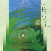 Obokuri - Ikue Asazaki & Akira Takahashi