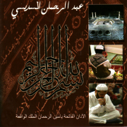 Al Adan (Quran) - Abdul Rahman Al-Sudais - Abdul Rahman Al-Sudais