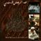 Al Rahman Abdul Rahman Al-Sudais