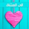 Ela Al Ashaq