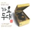 명예의 전당 가요무대, Vol. 2 - Various Artists