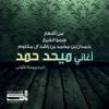 Jarh Alsadaqa - Mehad Hamad mp3