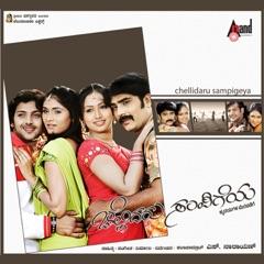 Chellidaru Sampigeya (Original Motion Picture Soundtrack)