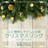 心と身体にやさしいα波 ~ クリスマスソング ハープ・ベスト ジャケット写真