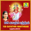 108 Gayathri Manthram