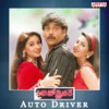 Auto Driver (Original Motion Picture Soundtrack)