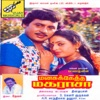 Manasuketha Magaraasa Original Motion Picture Soundtrack EP