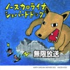 Buy North Carolina Shepherd Dog by Mugen Hoso on iTunes (搖滾樂)