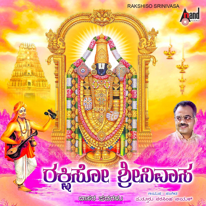 Yenneyaaro Ninnage Hanumantharaya