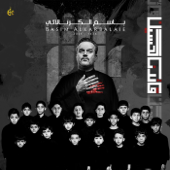 Warith Al Mismar  Basim Karbalaei - Basim Karbalaei