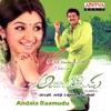 Andala Raamudu (Original Motion Picture Soundtrack) - EP