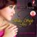 Juwita Bahar - Oplosan (feat. Nurbayan)