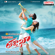 Tadakha (Original Motion Picture Soundtrack) - EP - Thaman S.