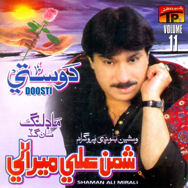 Shaman ali mirali song free download.
