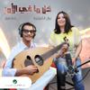 كل مافي الامر - Nawal & Rabeh Saqer mp3
