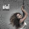 Aman (آمان) - Myriam Fares