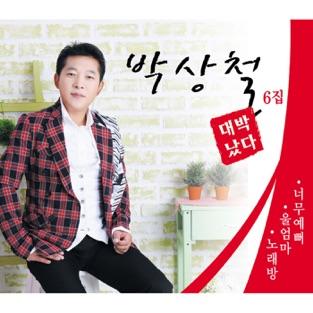 너무 예뻐 / 울엄마 – Baksangcheol