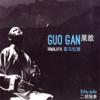 Himalaya (Erhu Solo) - Guo Gan