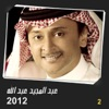 عبد المجيد عبد الله 2012 جزء 2