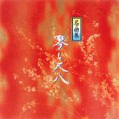 Kototosyakuhachi Meikyokusyu-Nippon Kototosyakuhachinokai