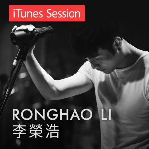 李榮浩 - iTunes Session - EP