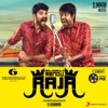Oru Oorula Rendu Raja (Original Motion Picture Soundtrack)