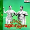 Oka Radha Iddaru Krishnulu (Original Motion Picture Soundtrack) - EP