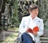 人生雨のち時々晴れ/坂道のむこう - EP - Takao Horiuchi