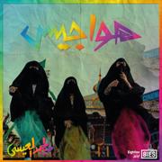 Hwages - Majed Al Esa - Majed Al Esa