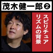 茂木健一郎「スピリチュアリズムの背景」