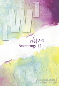 Anointing - Anointing 12th (Live)