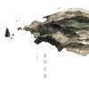Cicada - 邊境消逝 обложка