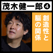 茂木健一郎「創造性と脳の関係」