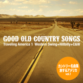 Good Old カントリー・ソングス - 旅するアメリカ 1(Western Swing+Hillbilly+C&W)