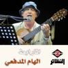Ilham Al Madfai - Almarabet artwork