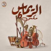 Alsawalef Tashen - Ali Al Hameed