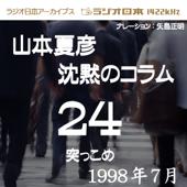 ラジオ日本アーカイブス「山本夏彦 沈黙のコラム 24 1998年7月」~突っこめ~