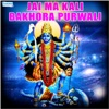 Jai Ma Kali Bakhora Purwali