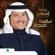 Mohammad Abdu - Ramad Al Masabeeh
